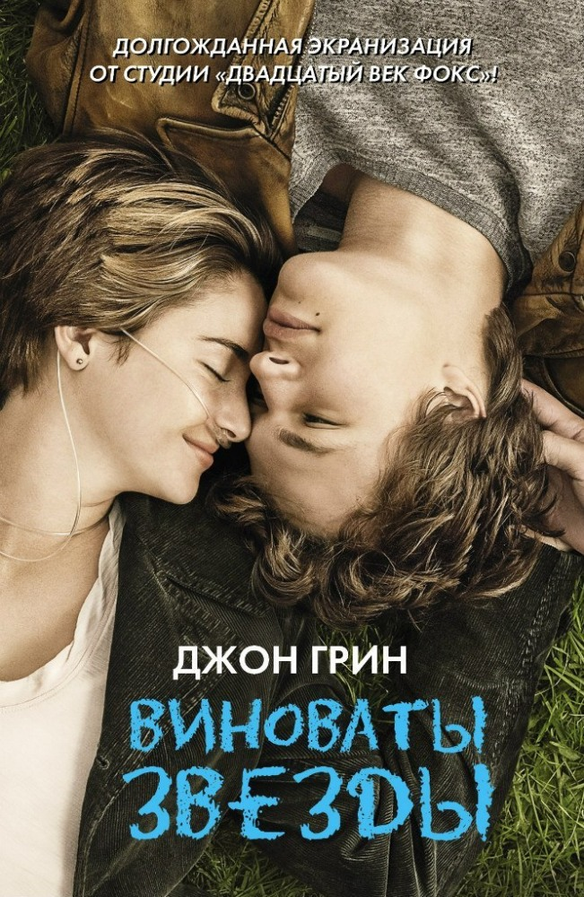 Stars hd виноваты звезды the fault in our stars hd
